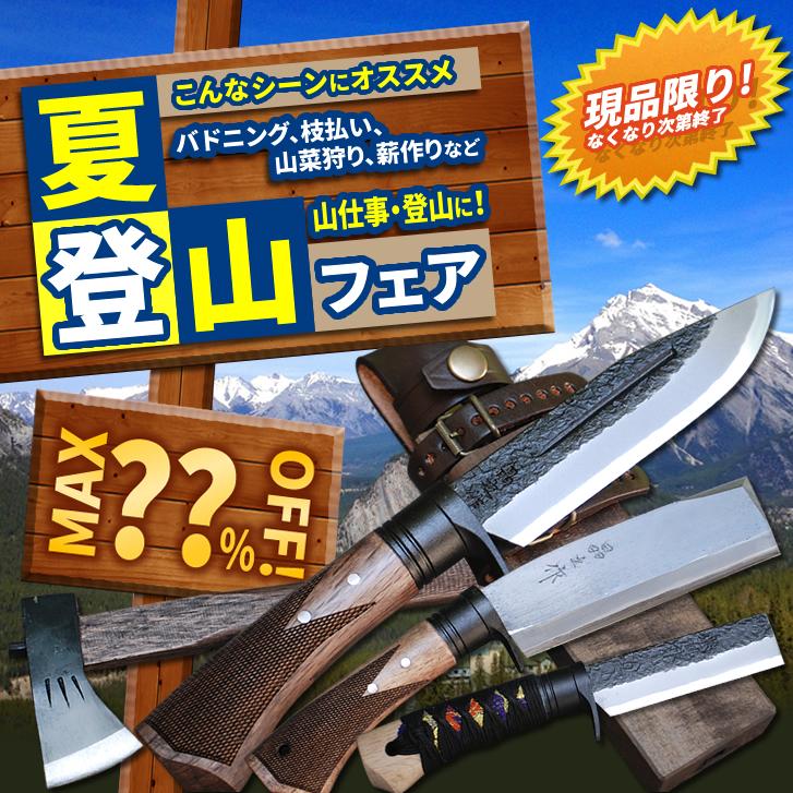 夏登山フェア2020