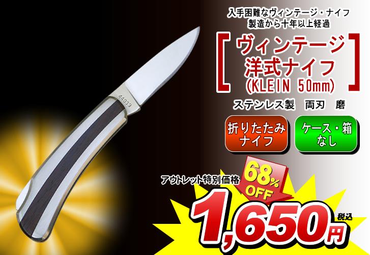 ヴィンテージ・洋式ナイフ(KLEIN) 50mm
