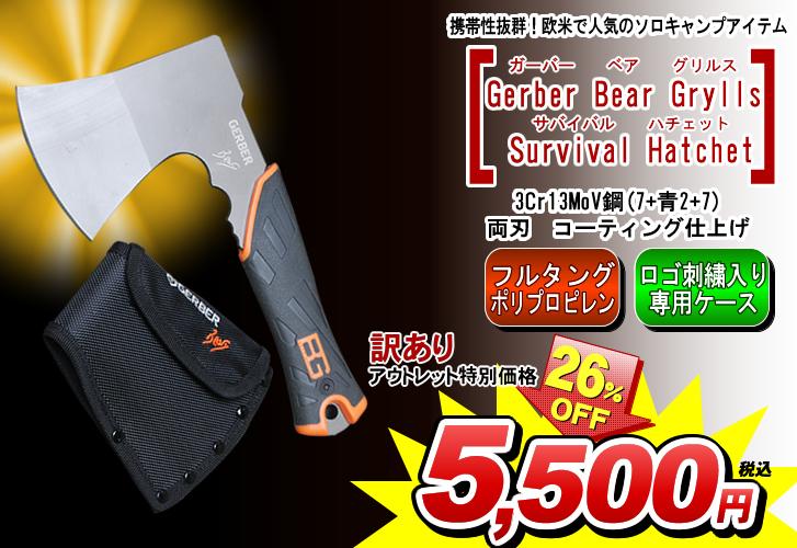 ソロキャンプ 斧/ Gerber Bear Grylls Survival Hatchet (斧)