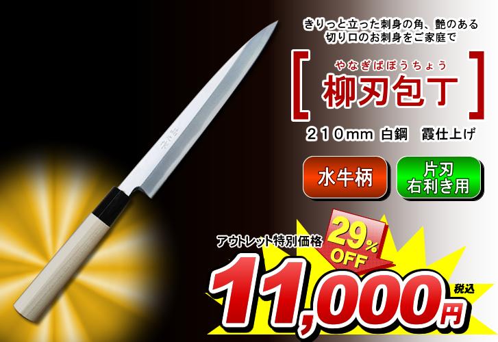 柳刃包丁210mm【片刃】