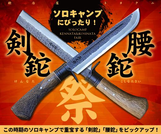 剣鉈・腰鉈祭