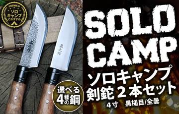 ソロキャンプ剣鉈セット