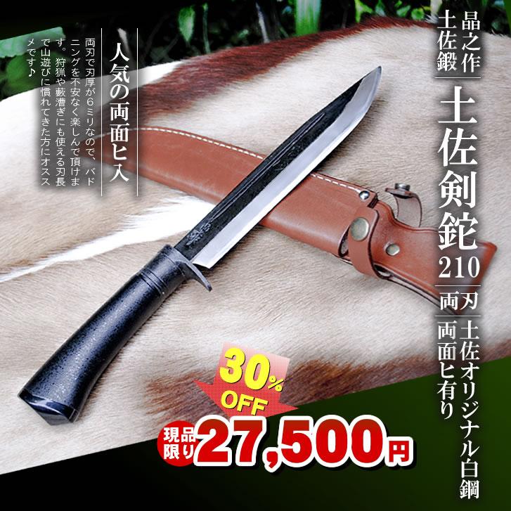 剣鉈210両面ヒ