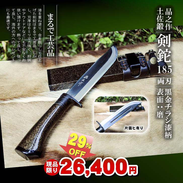 剣鉈185 黒漆金チラシ柄