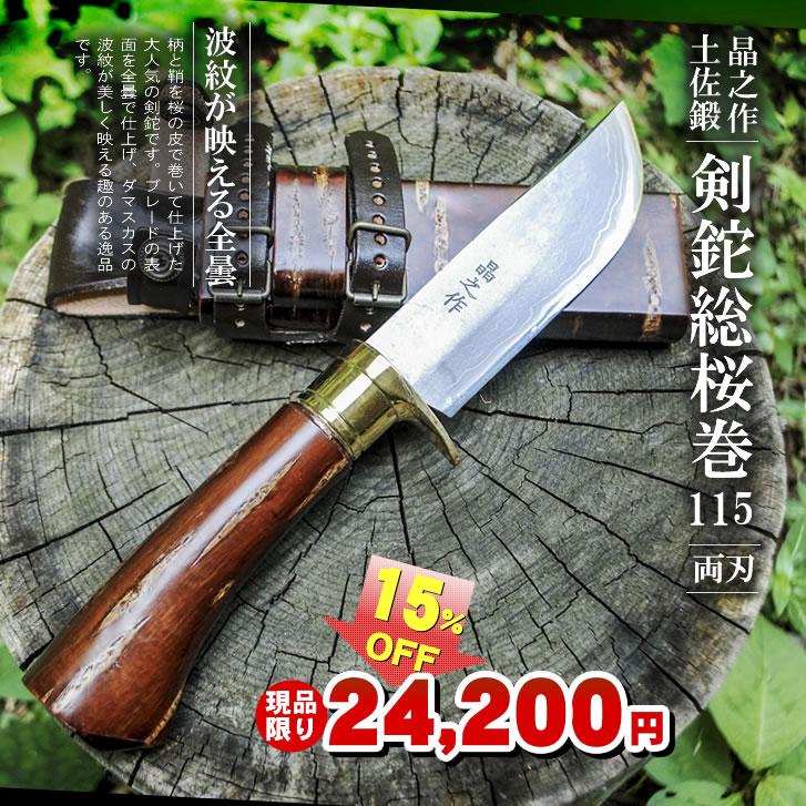 剣鉈115 総桜巻