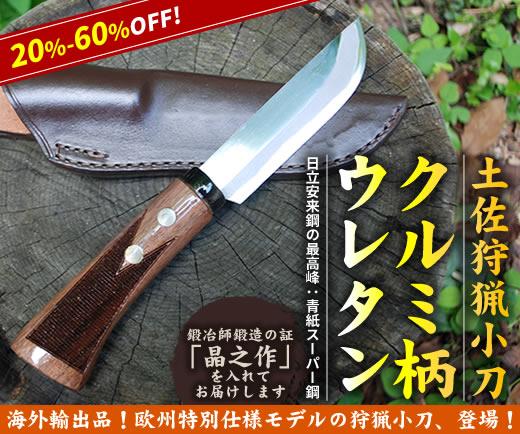 狩猟小刀 ウレタン加工柄