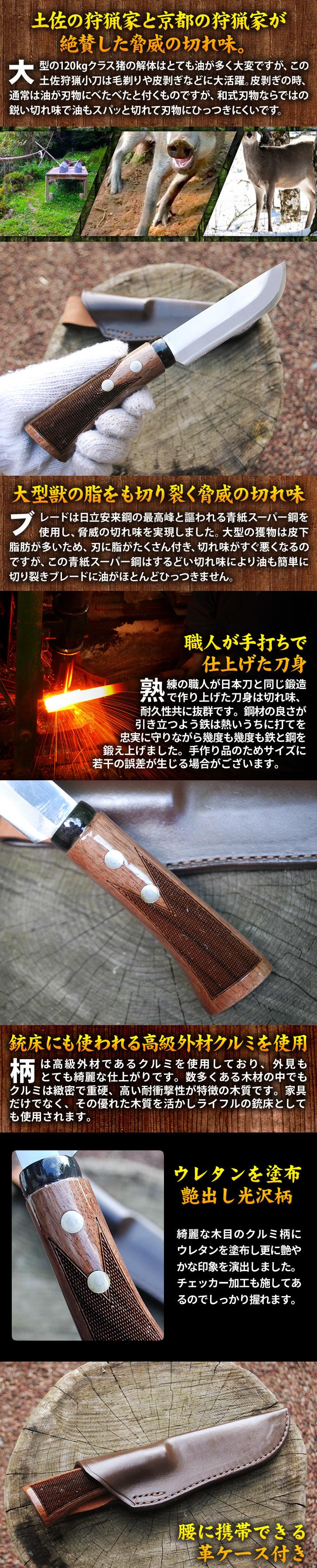 (現品限り)土佐狩猟小刀 クルミ柄ウレタン【欧州モデル】
