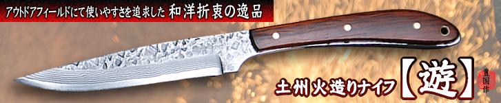 土州火造りナイフ「遊」