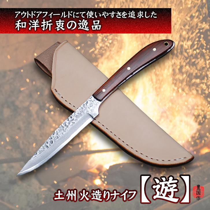 土州火造りナイフ 遊