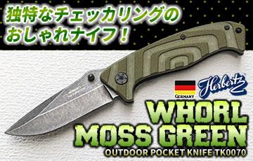 WHORL MOSS GREEN