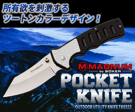 マグナム ポケットナイフ