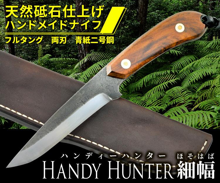 バードナイフ
