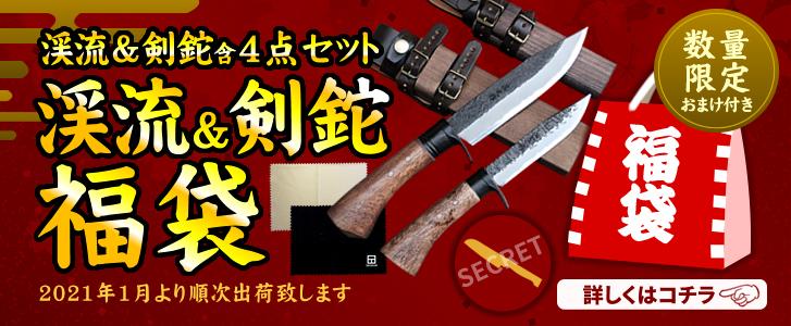 剣鉈&渓流刀袋