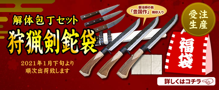 狩猟剣鉈袋