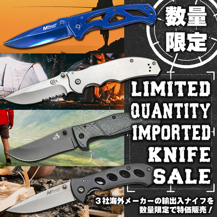 洋式ナイフ特集