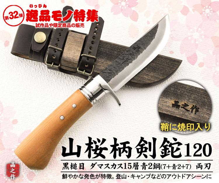 逸品モノ 山桜柄