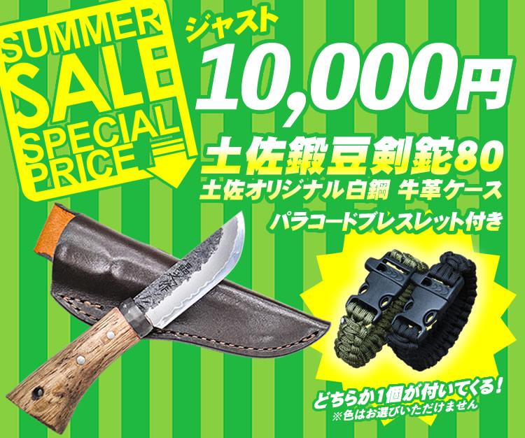 ジャスト一万円