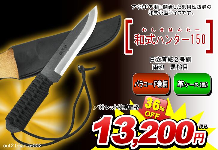 和式ハンター150青2黒槌両刃コードラップ皮ケース