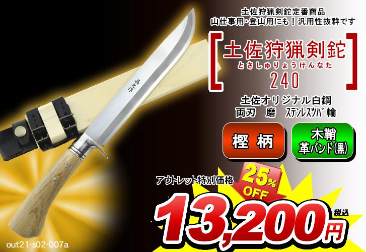 土佐狩猟剣鉈240 両刃 白鋼