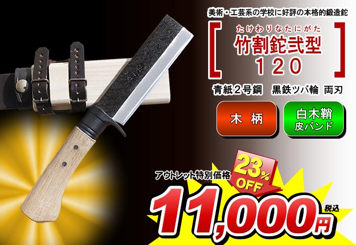 竹割鉈弐型 120