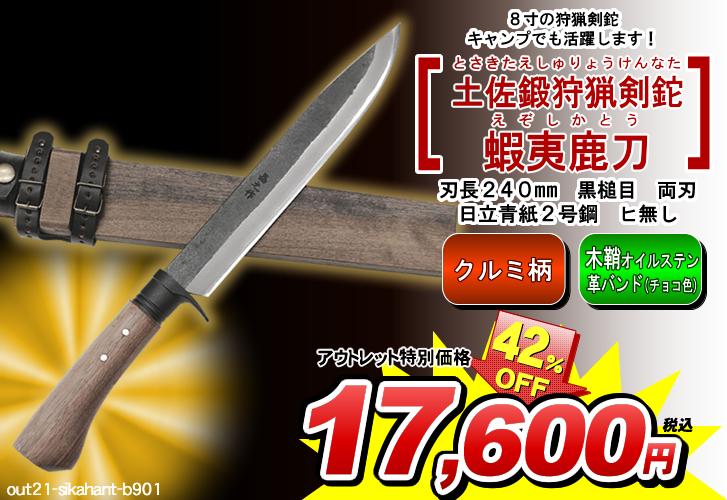 蝦夷鹿刀 240