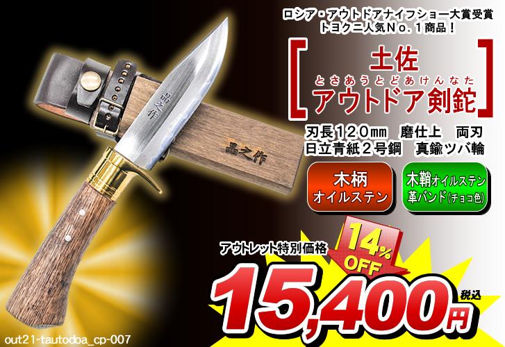 土佐アウトドア剣鉈120 磨 【真鍮ツバ輪】日立青紙2号