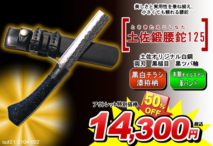 剣鉈125 黒白チラシ漆柄 out21-2104-002