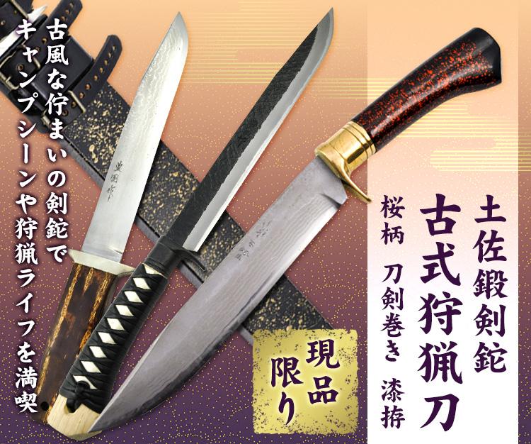 古式狩猟刀