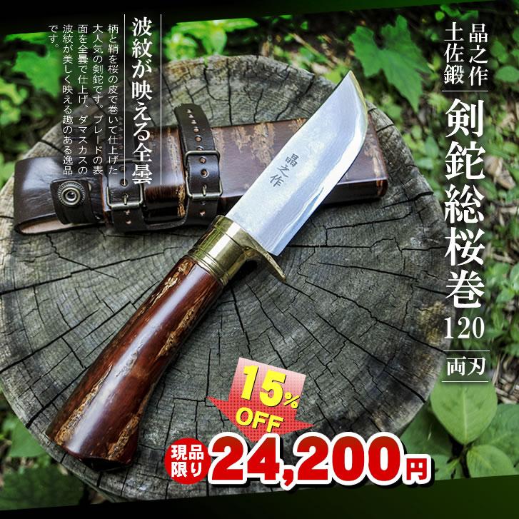 剣鉈120 総桜巻