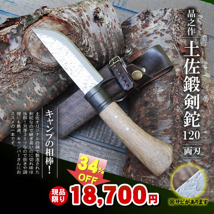 剣鉈120