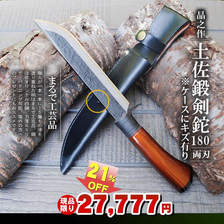 剣鉈180 赤茶漆