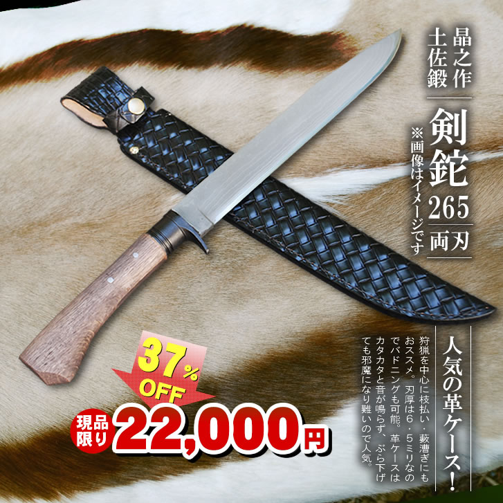 土佐鍛剣鉈265