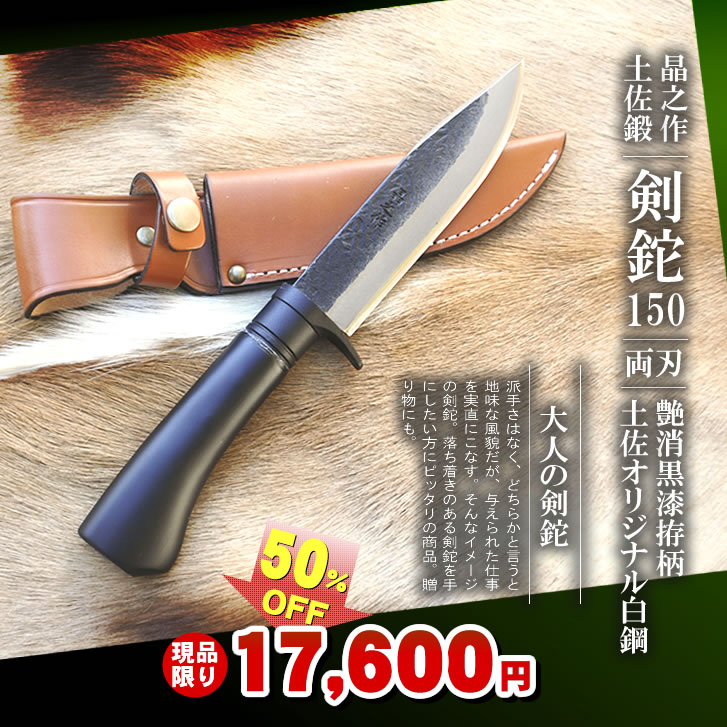 剣鉈150艶消黒漆拵