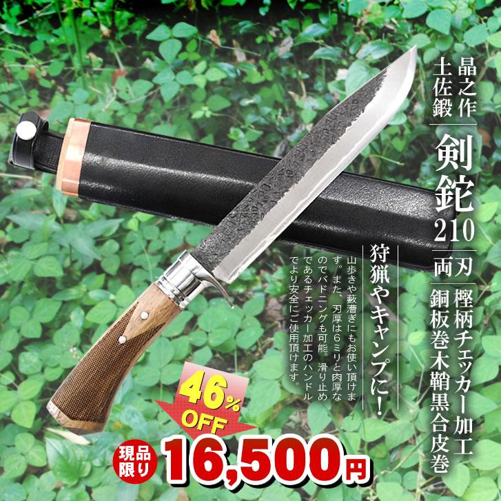 剣鉈210 銅板巻木鞘黒合皮巻