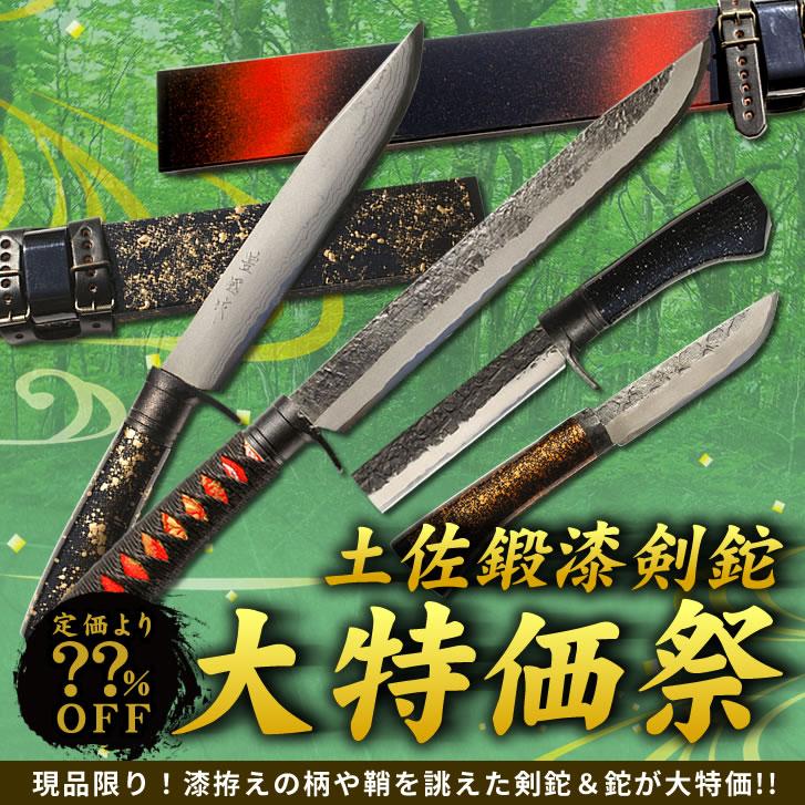 漆剣鉈 大特価祭