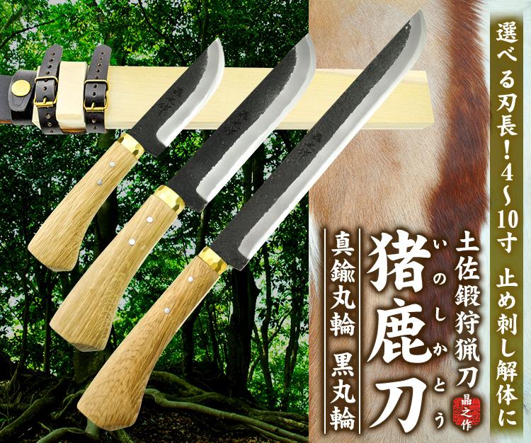 猪鹿刀 4〜10寸
