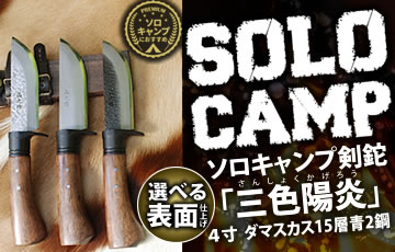 ソロキャンプ剣鉈「三色陽炎」